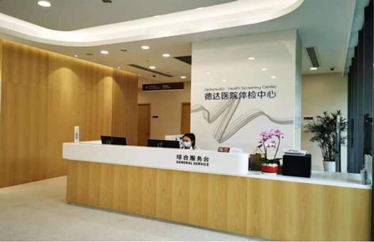 上海德达医院体检中心