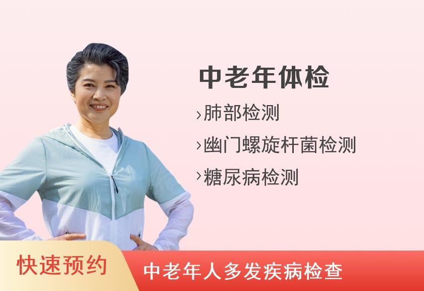 中老年慢病预防体检套餐(女已婚)