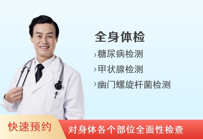 定远佳慈体检中心关怀备至健康管理套餐(男)
